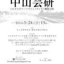 中山芸研 シルクスクリーンプリントTシャツ制作の回