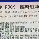 5月17日 One Ok Rock 駐車券 宮城セキスイハイムスー...