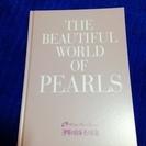 世界の真珠・美の彩展 2001 図録
