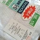 新品レースカーテン 格安500円 二枚組