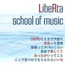【音楽学校で指導経験のある講師のベースレッスン】