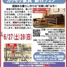 ★6/27(土)28(日)カリモク家具新横浜ショールーム『新作フェア』