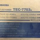 テレビブースター