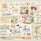 エコスマ若葉78 ☆フリーマーケット開催☆