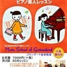 香櫨園駅すぐ!ヤマハ(PSTA)個人音楽教室です。