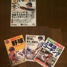 商談中《4冊セット》野球の指導に、スキルUPにいかがでしょうか?