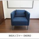 IKEA ソファー EKERÖ 【使用回数 少】
