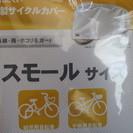 自転車カバー14型~20型 - 仙台市