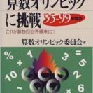 値下げ・送料無料 算数オリンピックに挑戦95-99年度版 新書