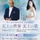 秋山和慶/小林沙羅/中部フィル:マーラー交響曲第4番他・自由席・割引