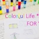 """暮らしに色を上手に取り入れる!カラーレッスン""""Everyday C..."""