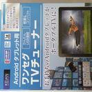 Androidタブレット用ワンセグTVチューナー