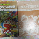 マンガ『ドラえもん』2冊