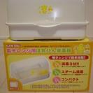 電子レンジ用ほ乳びん消毒器(USED)