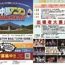 【出場者募集中】山中湖×アニダンGRANDPRIX2015