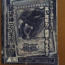 Vジャンプ8月特大号付録 遊戯王OCGカード