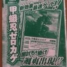 Vジャンプ8月特大号特別限定カード 【バトルスピリッツ 甲蛾忍ゼロカゲ】