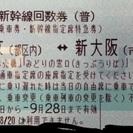 東京-新大阪 回数券