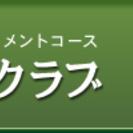 南部富士カントリークラブのゴルフ会員権