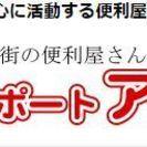 京阪神エリアの1tドライバー(正社員)さんを募集!しています。