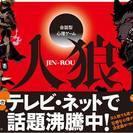 【夕方開催】7/11(土)人狼ゲームオフ開催です♪