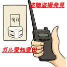 【盗聴発見】盗聴や盗撮をされていないか確認してみませんか - 豊田市