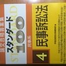 司法試験・予備試験2012年版 論文合格答案集スタンダード100 ...