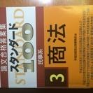 司法試験・予備試験2012年版 論文合格答案集スタンダード100 3商法