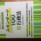 司法試験・予備試験2014年版 論文合格答案集スタンダード100 ...