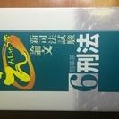 司法試験論文 えんしゅう本6 刑事系 刑法 辰巳法律研究所