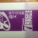 新司法試験論文 えんしゅう本7 刑事系 刑事訴訟法 辰巳法律研究所