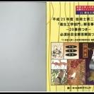 新技術開発センター技術士第二次試験「衛生工学部門」回答事例集(平成...