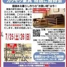 ★7/25(土)26(日)カリモク家具新横浜ショールーム『特別ご招待会』