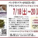 ★7/18(土)19(日)20(月祝)新宿アイランド『ベッド&ソフ...
