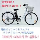 送料無料!電動アシスト自転車 シマノ6段式切替付き