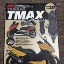 ハイパーバイク NO28 TMAX