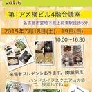 ハンドメイドスクエアin大須 vol.6