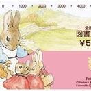 ¥4700~4800/1枚 新品 ピーターラビットの図書カード(額...