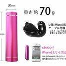 モバイルバッテリー 巾着袋&ケーブル付き 色:ビビットピンク