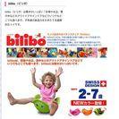 大人気☆ビリボ!!!!の画像