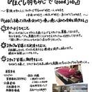 ☆☆ドリームスタッフ大募集中!未経験者も! ほぐし羽もみじで go...