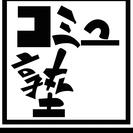 コミュ塾 九大生による小論指導