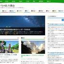 八重山のまとめサイト「ナビ!ちゃお八重山」 誕生
