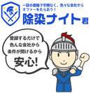 ■東日本復興支援専門求人サイト「除染ナイト君」www.knight...
