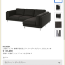 IKEA NOCKEBY ソファ