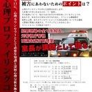 【東北初!】犯罪心理プロファイリングコース