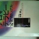 【定価4千円、アロマ専門書】アロマテラピー完全マニュアル
