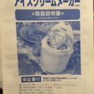【未使用】アイスクリームメーカー