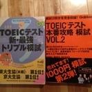 TOEIC問題集 2冊で400円