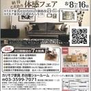 ★8/8(土)~16(日)カリモク家具 お台場ショールーム『納得こ...